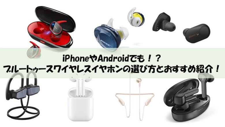 ブルートゥース iphone
