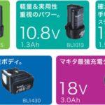 マキタコードレス掃除機バッテリー内蔵式と外付け式はどっちが良い?