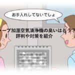 シャープ加湿空気清浄機の臭いはどう?評判や対策を紹介