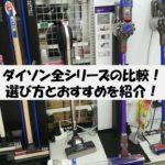 【2019性能比較表】ダイソン全コードレス掃除機おすすめ3選と選び方!