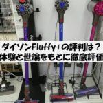 ダイソンV8Fluffy+の評判やFluffyとの違いは?口コミ・レビューでわかる真実