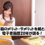 紙の本と比較した電子書籍メリット・デメリットまとめ【電子書籍歴20年!】