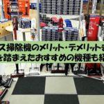 【コードレス掃除機のメリット・デメリット】メーカーが絶対言わない欠点まとめ!
