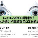 レイコップRXの評判は悪い?RPの違いや口コミ・レビューからわかる真実