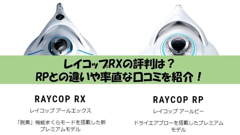 レイコップ rx