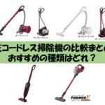 【2019最新版】東芝コードレス掃除機比較まとめ!おすすめの種類はどれ?