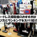 【2019最新版】コードレス掃除機のおすすめランキング【人気5種類比較まとめ】