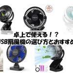 2020比較【卓上で使える!】静音のUSB扇風機の選び方とおすすめ7選紹介