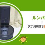 【実機レビュー】ルンバi7+はiRobot HOMEアプリ連携で超絶便利!